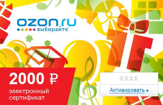 Электронный подарочный сертификат (2000 руб.) День Рождения39864|Серьги с подвескамиЭлектронный подарочный сертификат OZON.ru - это код, с помощью которого можно приобретать товары всех категорий в магазине OZON.ru. Вы получаете код по электронной почте, указанной при регистрации, сразу после оплаты.Обратите внимание - срок действия подарочного сертификата не может быть менее 1 месяца и более 1 года с даты получения электронного письма с сертификатом. Подарочный сертификат не может быть использован для оплаты товаров наших партнеров. Получить информацию об этом можно на карточке соответствующего товара, где под кнопкой в корзину будет указан продавец, отличный от ООО Интернет Решения.