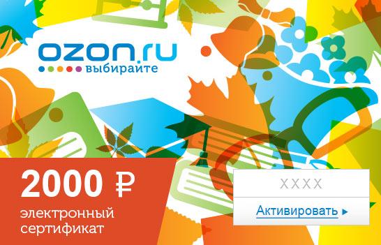 Электронный подарочный сертификат (2000 руб.) Школа39864|Серьги с подвескамиЭлектронный подарочный сертификат OZON.ru - это код, с помощью которого можно приобретать товары всех категорий в магазине OZON.ru. Вы получаете код по электронной почте, указанной при регистрации, сразу после оплаты.Обратите внимание - срок действия подарочного сертификата не может быть менее 1 месяца и более 1 года с даты получения электронного письма с сертификатом. Подарочный сертификат не может быть использован для оплаты товаров наших партнеров. Получить информацию об этом можно на карточке соответствующего товара, где под кнопкой в корзину будет указан продавец, отличный от ООО Интернет Решения.