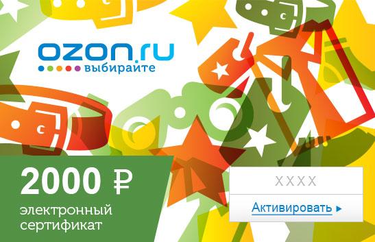 Электронный подарочный сертификат (2000 руб.)Для него39864|Серьги с подвескамиЭлектронный подарочный сертификат OZON.ru - это код, с помощью которого можно приобретать товары всех категорий в магазине OZON.ru. Вы получаете код по электронной почте, указанной при регистрации, сразу после оплаты.Обратите внимание - срок действия подарочного сертификата не может быть менее 1 месяца и более 1 года с даты получения электронного письма с сертификатом. Подарочный сертификат не может быть использован для оплаты товаров наших партнеров. Получить информацию об этом можно на карточке соответствующего товара, где под кнопкой в корзину будет указан продавец, отличный от ООО Интернет Решения.
