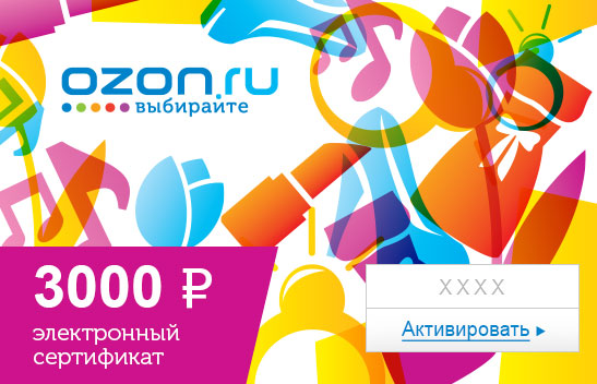 Электронный подарочный сертификат (3000 руб.) Для нее39864|Серьги с подвескамиЭлектронный подарочный сертификат OZON.ru - это код, с помощью которого можно приобретать товары всех категорий в магазине OZON.ru. Вы получаете код по электронной почте, указанной при регистрации, сразу после оплаты.Обратите внимание - срок действия подарочного сертификата не может быть менее 1 месяца и более 1 года с даты получения электронного письма с сертификатом. Подарочный сертификат не может быть использован для оплаты товаров наших партнеров. Получить информацию об этом можно на карточке соответствующего товара, где под кнопкой в корзину будет указан продавец, отличный от ООО Интернет Решения.