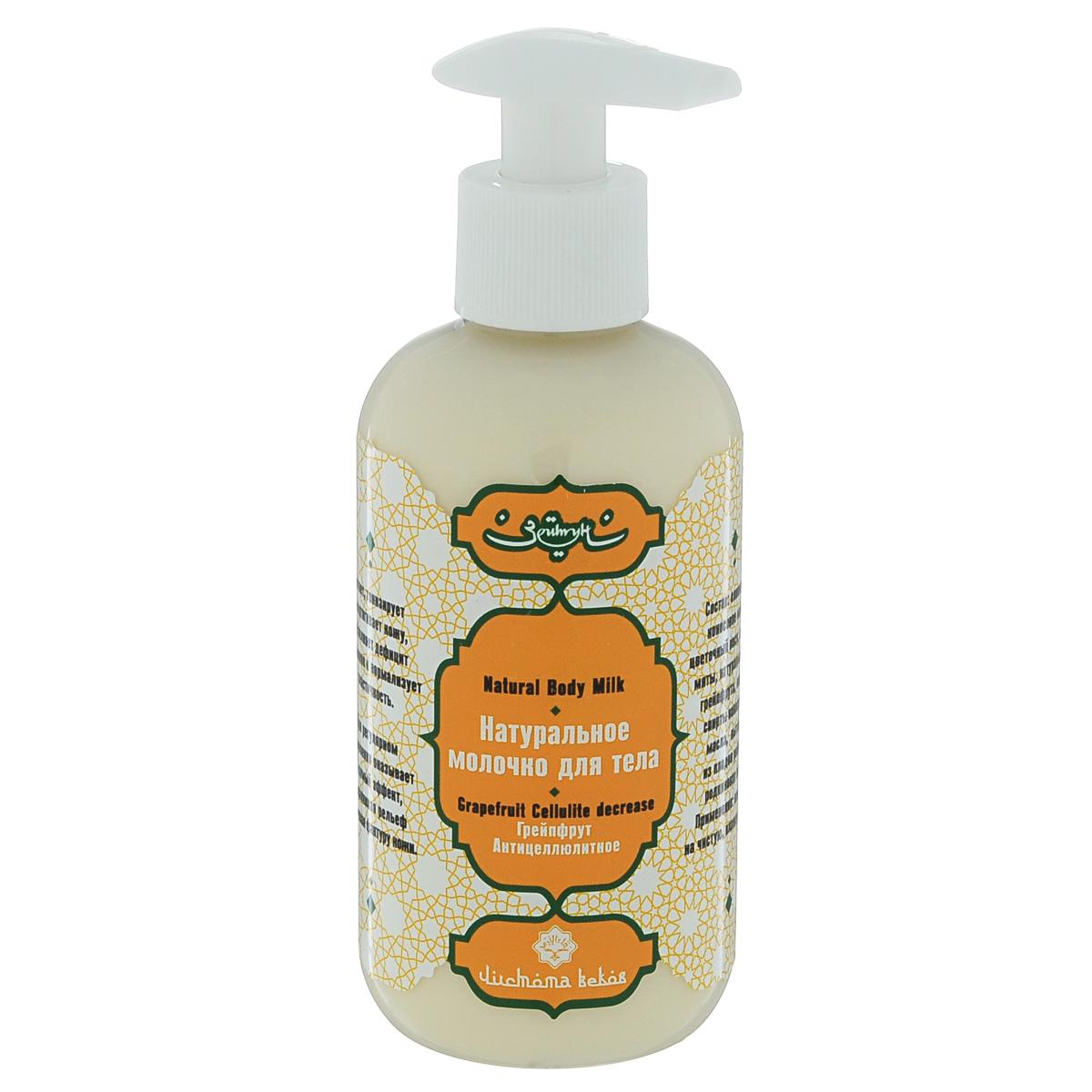 Зейтун Молочко для тела Грейпфрут, 200 млFS-00897Питает, тонизирует и подтягивает кожу, восполняет дефицит витаминов и нормализует эластичность. При регулярном применении оказывает видимый эффект, выравнивая рельеф и улучшая фактуру кожи.