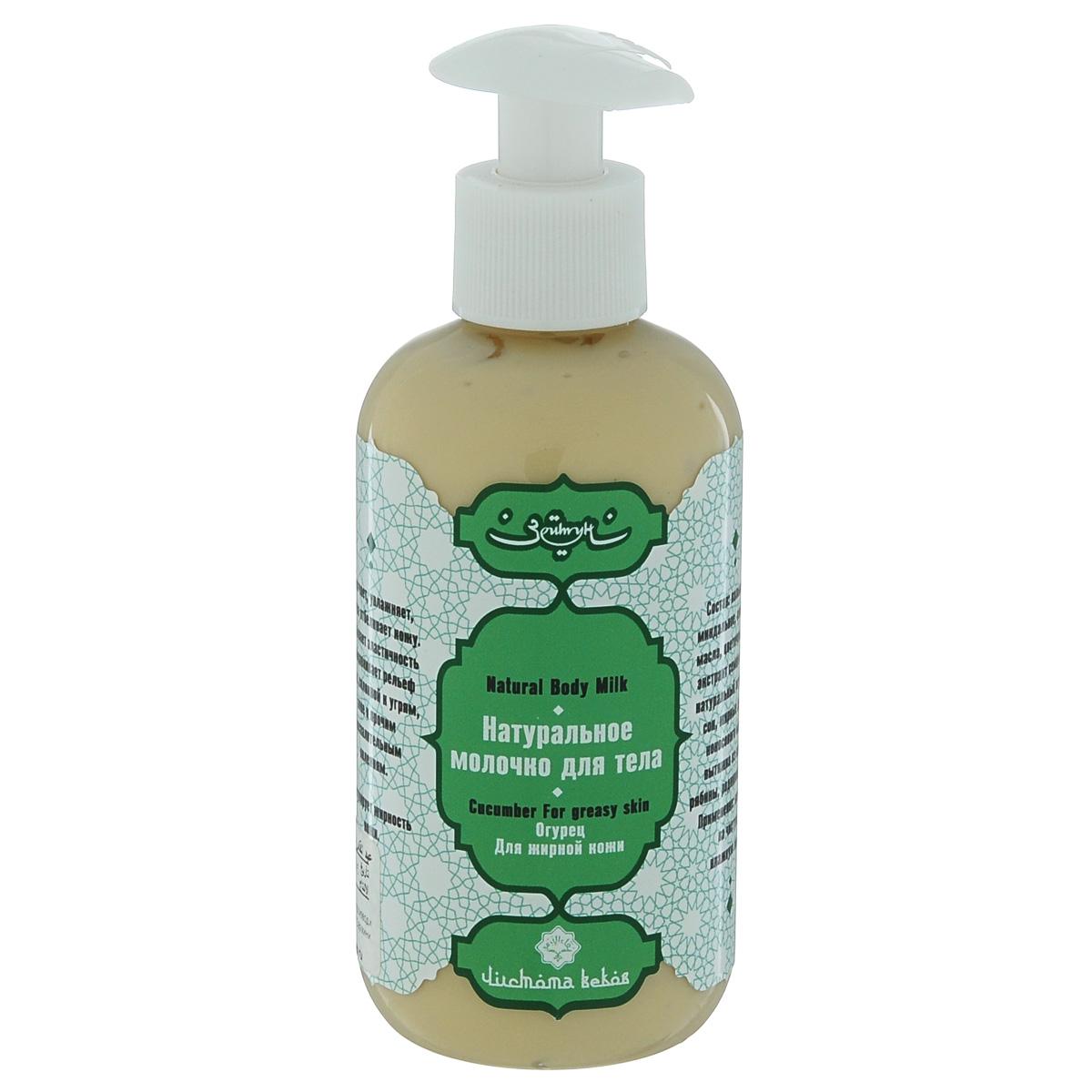 Зейтун Молочко для тела Огурец, 200 млFS-00897Смягчает, увлажняет, слегка отбеливает кожу. Повышает эластичность и выравнивает рельеф кожи склонной к угрям, акне и прочим воспалительным явлениям. Регулирует жирность кожи.