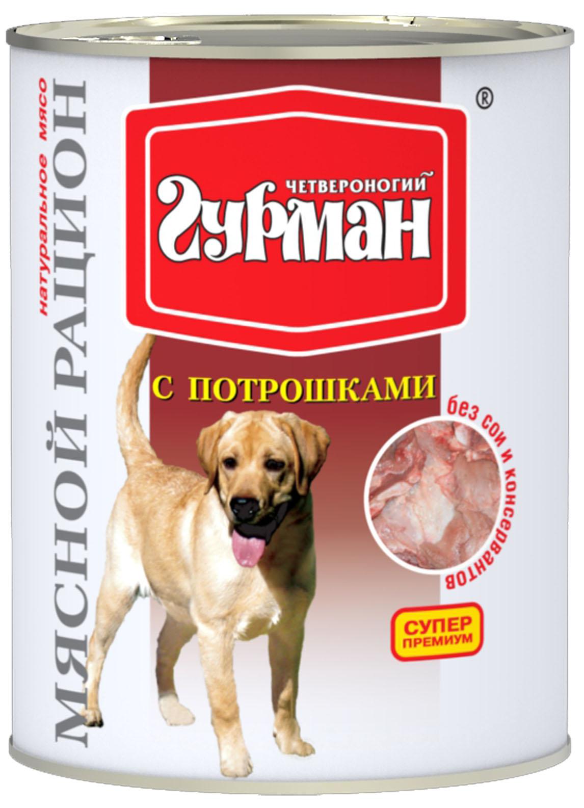 Консервы для собак Четвероногий Гурман Мясной рацион, с потрошками, 850 г18446Консервы Четвероногий Гурман Мясной рацион - влажные мясные консервы суперпремиум класса для собак. Изготовлены из мяса и субпродуктов, дополнительно содержат желирующую добавку, растительное масло и незначительное количество соли. Корм отличается крупной степенью измельченности, что повышает его привлекательность для собак крупных пород.Корм производится по новейшей технологии на современном оборудовании, что позволяет строго следить за его качеством. Специальная щадящая технология обработки компонентов позволяет сохранить максимальное количество витаминов, микроэлементов и питательных веществ, необходимых любой собаке.Корм производится из высококачественного натурального мяса, без добавления сои, ароматизаторов и красителей, имеет отличный вкус и привлекательный аромат. Такие консервы вы можете давать собаке как отдельно, так и смешивая их с кашей или овощами. Консервы Четвероногий Гурман Мясной рацион - прекрасное и вкусное дополнение к рациону вашего любимца. Состав: рубец, желудок, сердце, легкое, коллагенсодержащее сырье, курица, печень, животный белок, растительное масло, клетчатка, вода, желирующая добавка.Пищевая ценность (в 100 г продукта): протеин 12 г, жир 10 г, влага 80 г, зола 2 г, клетчатка 0,5 г. Энергетическая ценность (на 100 г): 138 ккал.Вес: 850 г. Товар сертифицирован. УВАЖАЕМЫЕ КЛИЕНТЫ! Обращаем ваше внимание на возможные изменения в дизайне упаковки. Качественные характеристики товара и его размеры остаются неизменными. Поставка осуществляется в зависимости от наличия на складе.