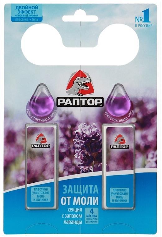 Гелевая секция от моли Раптор, с запахом лаванды1558-757Секция Раптор гелевая, защита от моли с запахом лаванды.Двойной эффект от моли и ее личинок.Гель отпугивает моль, пластина уничтожает моль и ее личинки. Характеристики: Размер пластины: 2,5 см х 7 см. Высота тюбика с гелем: 2,7 см. Длительность действия: до 4 месяцев. Размер упаковки: 13 см х 19,5 см х 0,5 см. Артикул: 26252105.