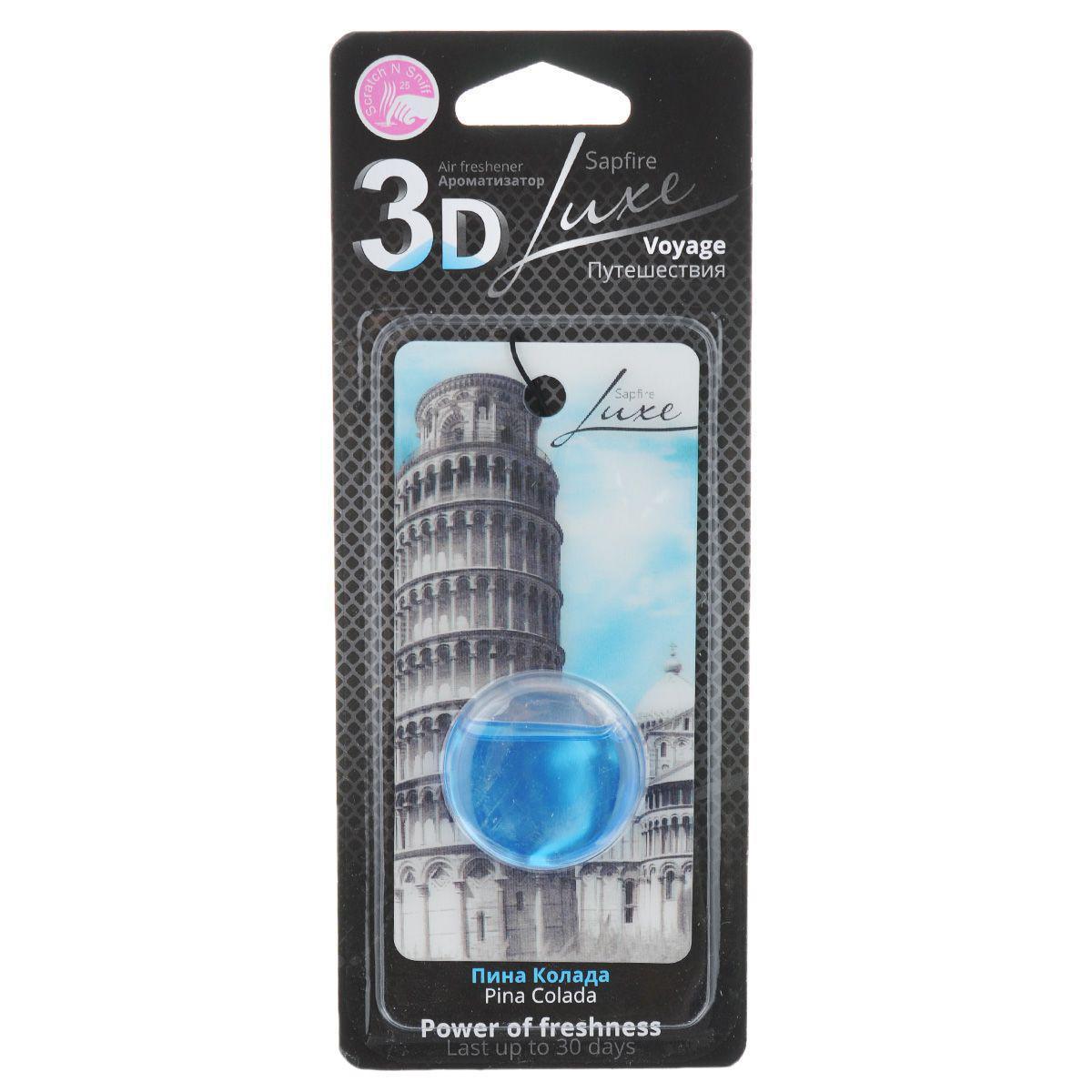 Ароматизатор для салона автомобиля 3D Sapfire Voyage. Пизанская башня, пина коладаU3S-32011Подвесной мембранный ароматизатор 3D Sapfire Voyage. Пизанская башня имеет приятный аромат пина колады. Ароматизатор представляет собой подвесную 3D карточку, украшенную изображением Пизанской башни, с мембранной капсулой, в которой содержится парфюмерная композиция. Ароматизатор предназначен для автомобиля, а также для небольших помещений. Аромат держится до 30 дней. 3D - новое поколение концентрированных ароматизаторов Сапфир. Автомобильный и домашний декоративный освежитель, изготовленный с использованием современной мембранной технологии, - это безопасно, удобно и гарантирует длительную работу, без риска пролить жидкое содержимое. Парфюмерная композиция разработана во Франции. Обеспечивает стойкий насыщенный аромат и запах свежести.Состав: парфюмерная композиция, гель, пластик, бумага. Размер ароматизатора: 11,5 см х 5,5 см х 1 см.Диаметр капсулы: 3,5 см.