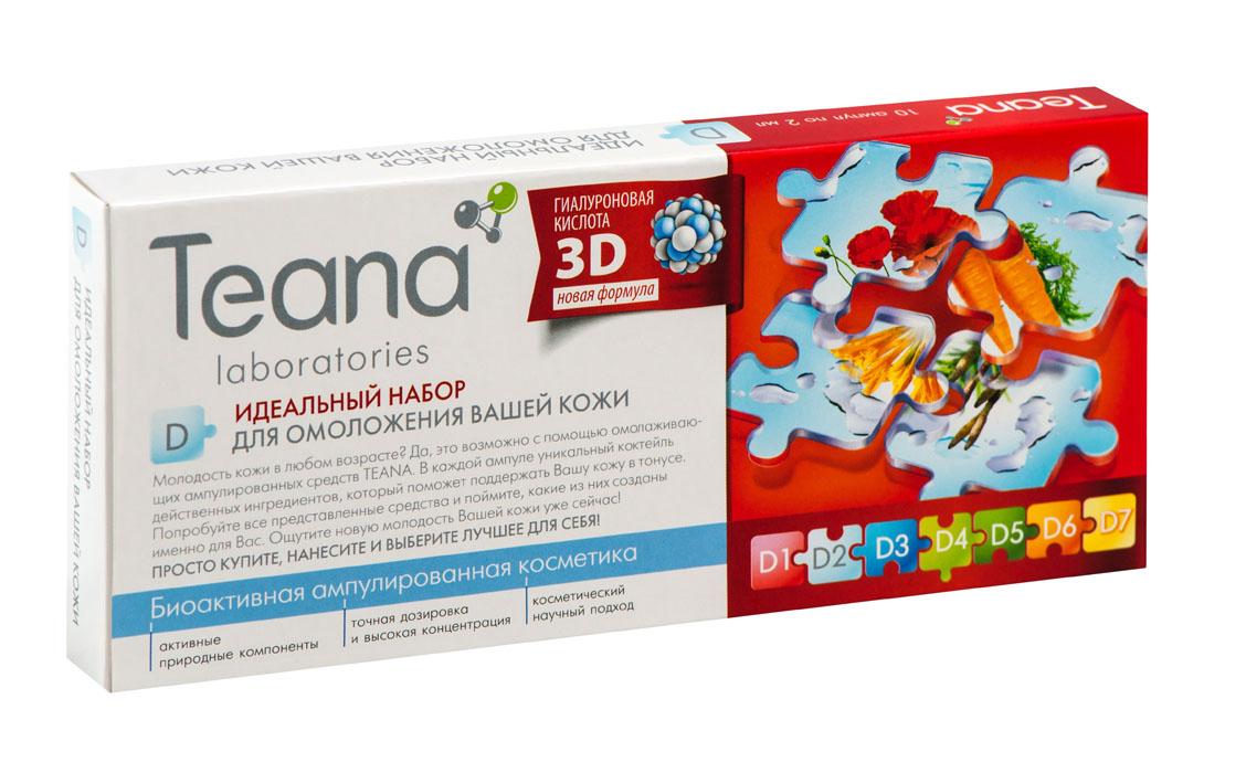 Teana Идеальный набор для омоложения кожи лица D, 10 ампулх 2 мл1034Идеальный набор для омоложения кожи - 10 амп по 2 мл (завтрак для кожи - 2 амп, моментальный лифтинг - 2 амп, морской коллаген - 1 амп, эластин - 2 амп, криосыворотка от мимических морщин - 1 амп, криосыворотка для экстренного омоложения - 1 амп, пантенол - 1 амп)Уникальная возможность попробовать сразу всю омолаживающую серию от Тианы