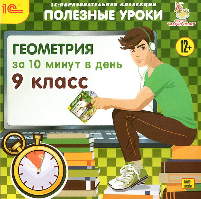 1С: Образовательная коллекция. Полезные уроки. Геометрия за 10 минут в день. 9 класс