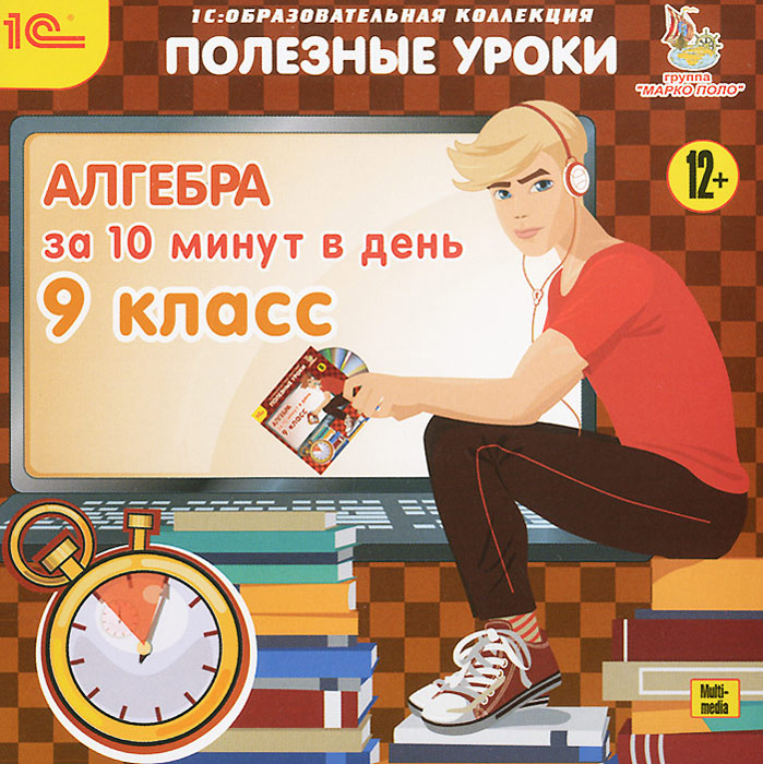 """1С: Образовательная коллекция. Полезные уроки. Алгебра за 10 минут в день. 9 класс, Группа """"Марко Поло"""""""