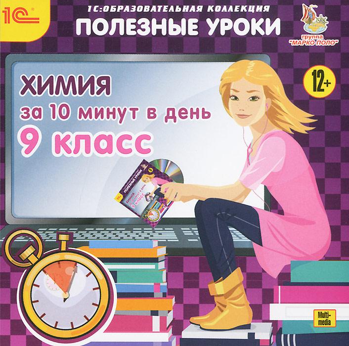 """1С: Образовательная коллекция. Полезные уроки. Химия за 10 минут в день. 9 класс, Группа """"Марко Поло"""""""