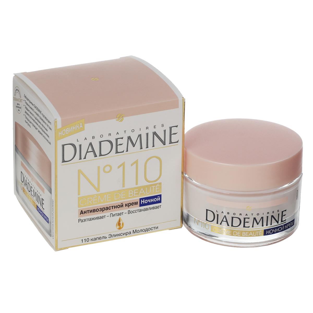 DIADEMINE №110 Creme de Beaute Антивозрастной ночной крем, 50 мл diademine lift superfiller разглаживание морщин крем концентрат 30 мл