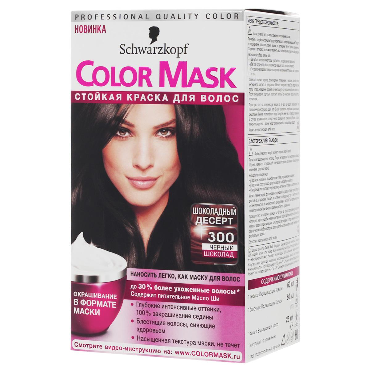 Color Mask краска для волос оттенок 300 Черно Каштановый, 145 млMP59.4DColor Mask - первая краска для волос в формате маски! Color Mask обладает уникальной текстурой маски. Именно новый уникальный формат позволяет достичь глубокого сияющего цвета и ослепительного блеска на много недель. При этом краска полностью закрашивает седину! Благодаря потрясающей кремовой текстуре, краска легко наносится руками. Вы ощутите новое измерение в окрашивании, созданное для быстрого и равномерного самостоятельного нанесения.