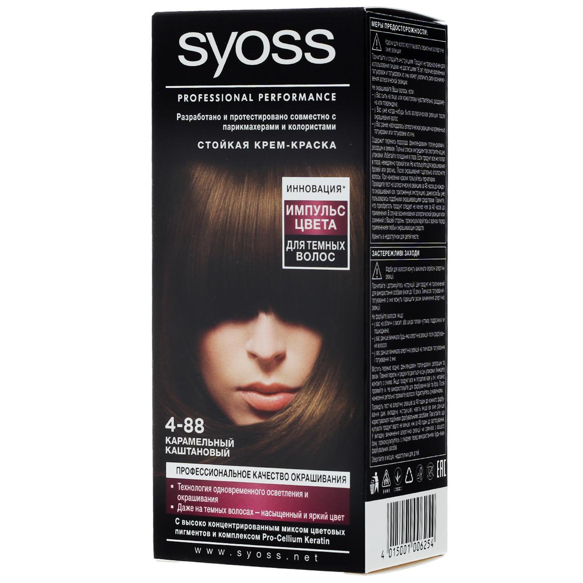Syoss Color Краска для волос оттенок 4-88 Импульс цвета Карамельный каштановый, 115 млSatin Hair 7 BR730MNОткройте для себя профессиональное качество окрашивания с красками Syoss, разработанными и протестированными совместно с парикмахерами и колористами. Превосходный результат, как после посещения салона. Высокоэффективная формула закрепляет интенсивные цветовые пигменты глубоко внутри волоса, обеспечивая насыщенный, точный результат окрашивания и блеск волос, а также превосходное закрашивание седины. Кондиционер SYOSS «Защита Цвета- с комплексом Pro-Cellium Keratin и Провитамином Б5 способствует восстановлению волос изнутри – для сильных волос и стойкого, насыщенного цвета, полного блеска.
