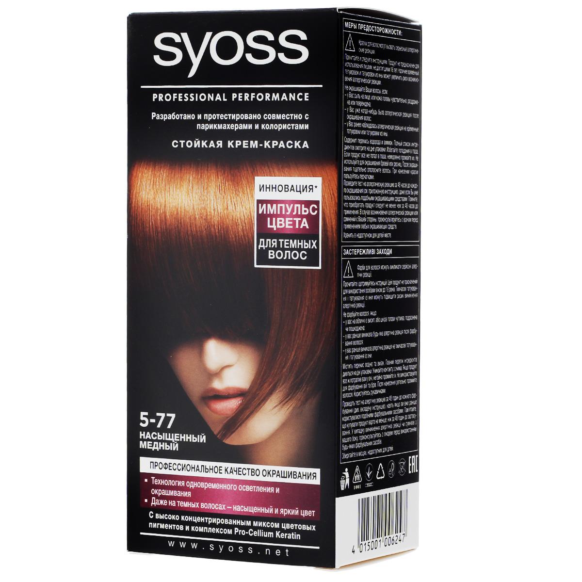 Syoss Color Краска для волос оттенок 5-77 Импульс цвета Насыщенный медный, 115 млMP59.4DОткройте для себя профессиональное качество окрашивания с красками Syoss, разработанными и протестированными совместно с парикмахерами и колористами. Превосходный результат, как после посещения салона. Высокоэффективная формула закрепляет интенсивные цветовые пигменты глубоко внутри волоса, обеспечивая насыщенный, точный результат окрашивания и блеск волос, а также превосходное закрашивание седины. Кондиционер SYOSS «Защита Цвета- с комплексом Pro-Cellium Keratin и Провитамином Б5 способствует восстановлению волос изнутри – для сильных волос и стойкого, насыщенного цвета, полного блеска.