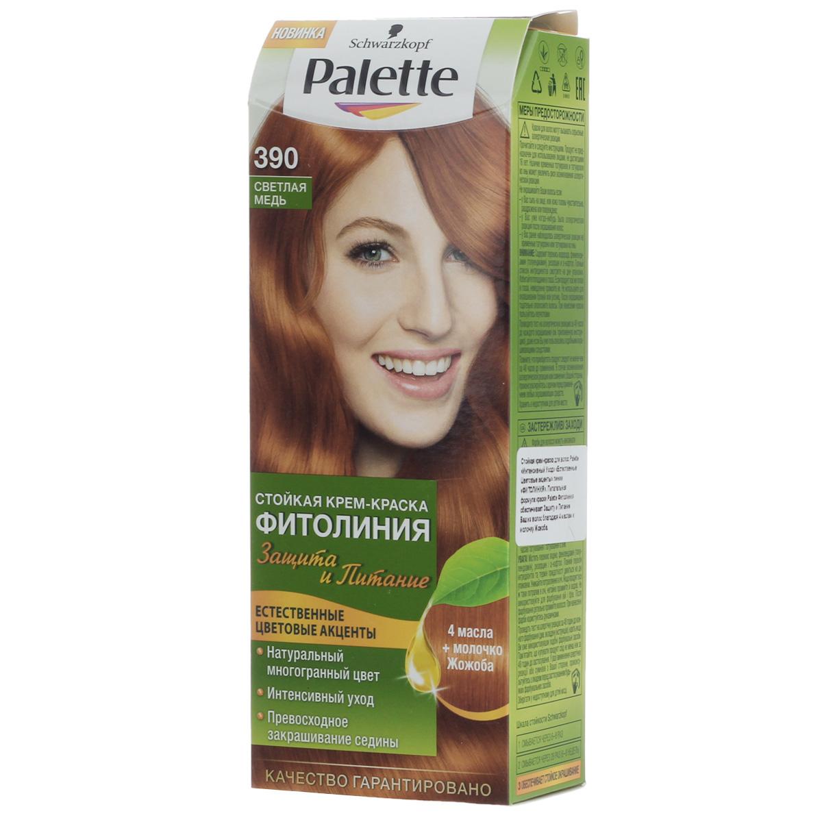 PALETTE Краска для волос ФИТОЛИНИЯ оттенок 390 Светлая медь, 110 мл9352530Откройте для себя больше ухода для более интенсивного цвета: новая питающая крем-краска Palette Фитолиния, обогащенная 4 маслами и молочком Жожоба. Насладитесь невероятно мягкими и сияющими волосами, полными естественного сияния цвета и стойкой интенсивности. Питательная формула обеспечивает надежную защиту во время и после окрашивания и поразительно глубокий уход. А интенсивные красящие пигменты отвечают за насыщенный и стойкий результат на ваших волосах. Побалуйте себя широким выбором натуральных оттенков, ведь палитра Palette Фитолиния предлагает оригинальную подборку оттенков для создания естественных цветовых акцентов и глубокого многогранного цвета.