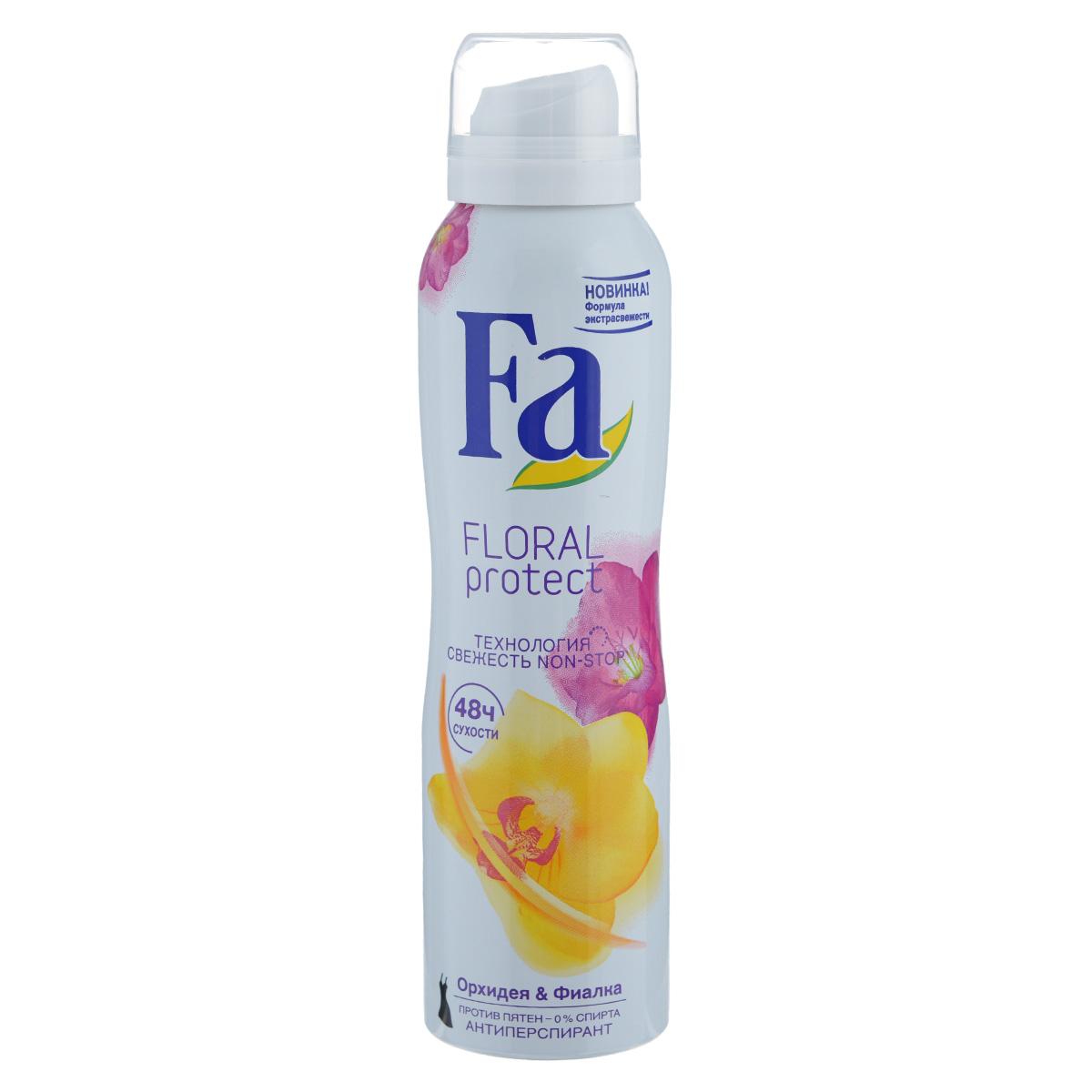 FA Дезодорант-аэрозоль женский Floral Protect Орхидея & Фиалка, 150 млCF5512F4Откройте для себя парфюмерную революцию в дезодорантах!надежная део-защита и раскрытие аромата орхидеи и фиалки на протяжении всего дня. - Эффективная защита против пота и запаха- Ощущение свежести в течение всего дня- Защита против пятен- Хорошая переносимость кожей - Протестировано дерматологами