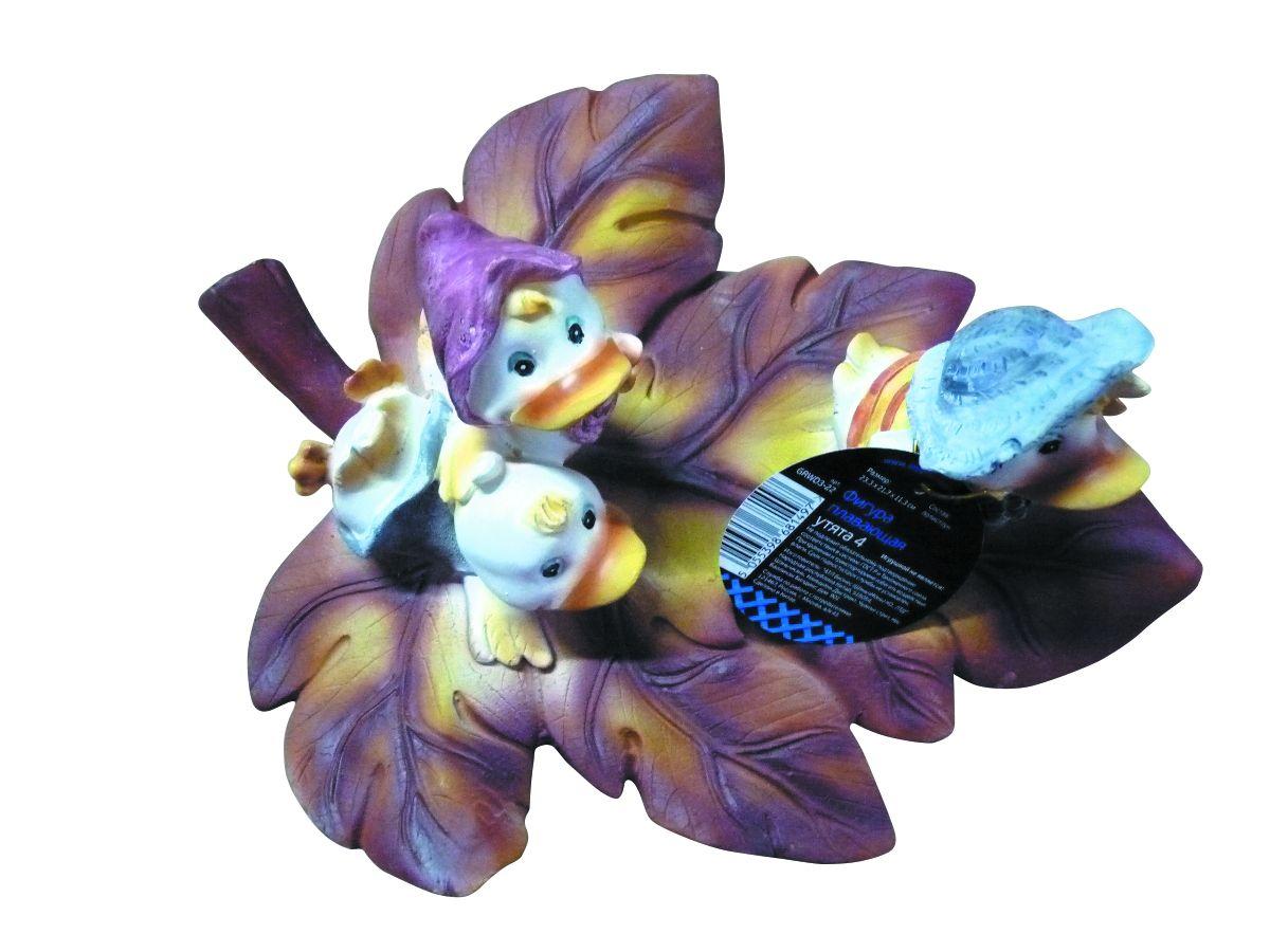 Фигура плавающая Утята 4 23,3 х 21,7 х 11,3Z-0307Фигуры плавающие предназначены для небольших прудов на садовых и котеджных участках. Служат декоративным украшением.