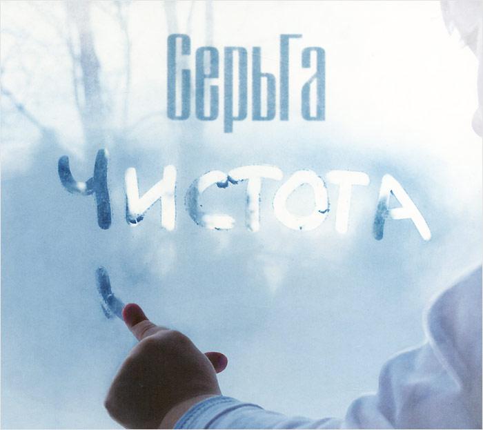 Сергей Галанин и группа СерьГа выпускают новый студийный альбом ЧИСТОТА. Пластинка запланирована к выходу в конце мая и будет содержать 9 новых треков. Два из них - Время Готовить Костер (доходила до первого места в хит-параде