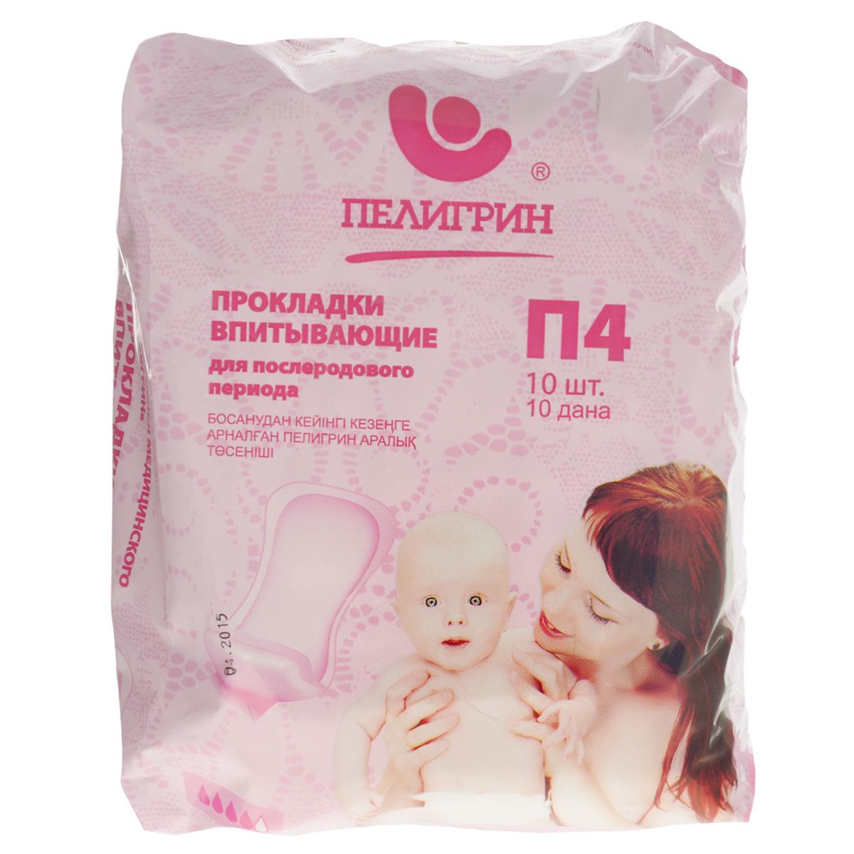 Впитывающие послеродовые прокладки Пелигрин, 10 штSatin Hair 7 BR730MNУдобные гигиенические прокладки Пелигрин подходят для использования в послеродовой период. Боковые резинки отлично предотвращают протекание. Такие прокладки понадобятся вам после гинекологических вмешательств, а также при легкой и средней степени недержания мочи.В комплекте 10 прокладок.
