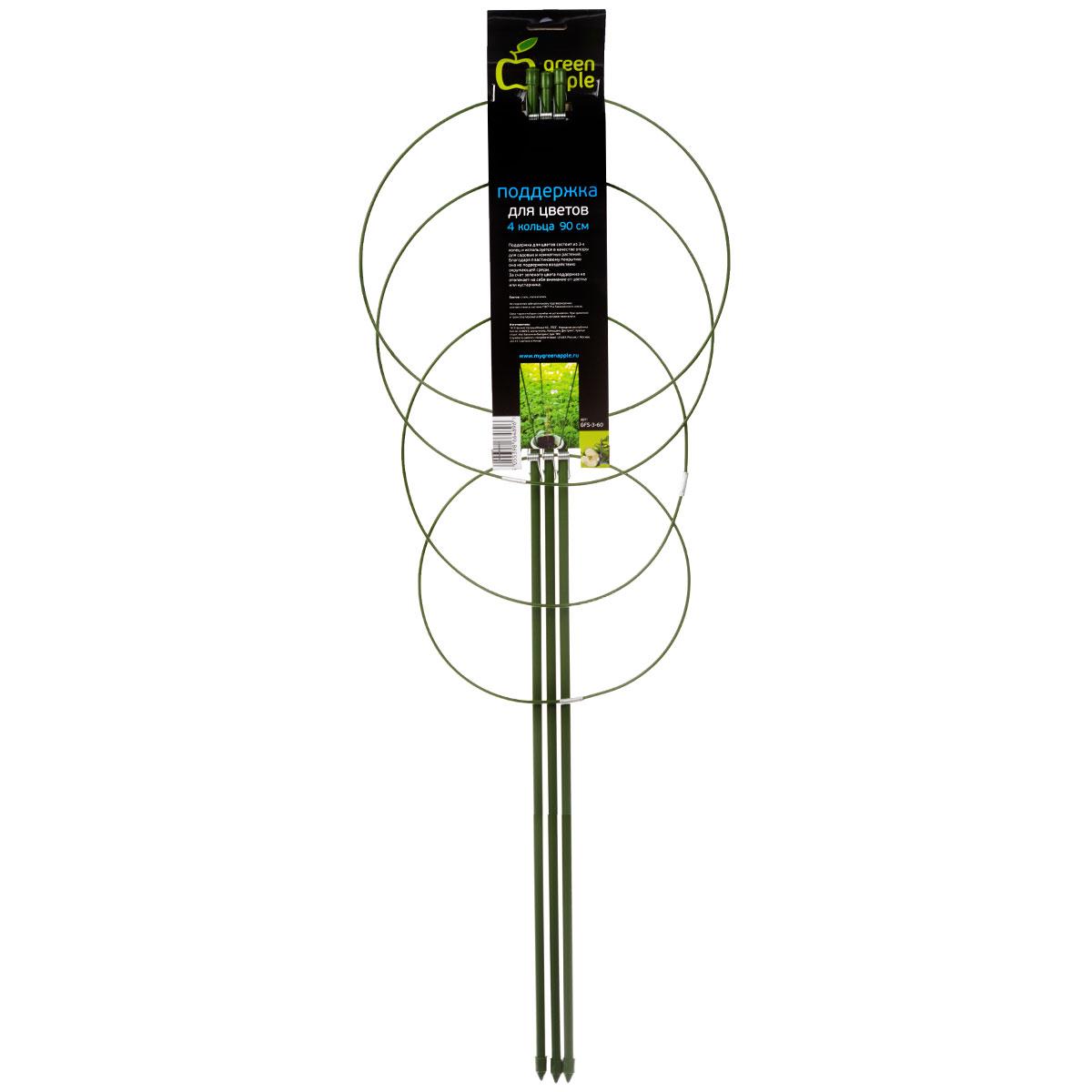Поддержка для цветов 4 кольца Green Apple GFS-4-90, 90 см1366452Поддержка для цветов состоит из 4-х колец и используется в качестве опоры для садовых и комнатных растений. Благодаря пластиковому покрытию она не подвержена воздействию окружающей среды. За счет зеленого цвета поддержка не отвлекает на себя внимание от цветка или кустарника.