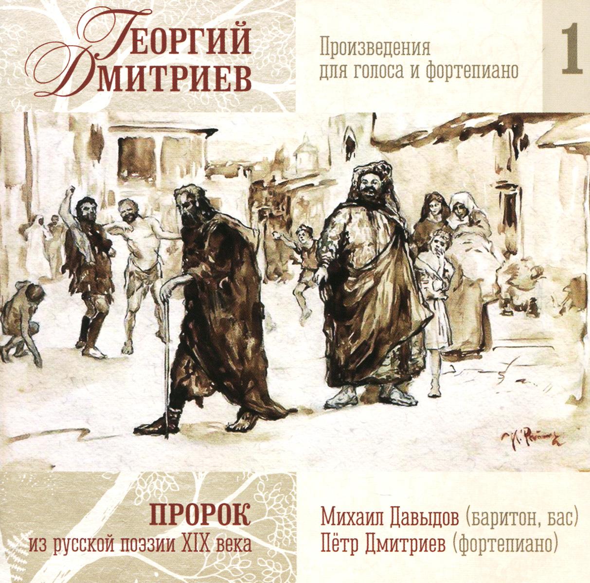 Михаил Давыдов, Петр Дмитриев. Георий Дмитриев. Произведения для голоса и фортепиано