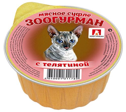 Консервы для кошек Зоогурман Мясное суфле, с телятиной, 100 г0120710Консервы для кошек Зоогурман Мясное суфле - это полнорационный корм для кошек. Изготовлены из натурального российского мяса. Не содержат сои, консервантов, красителей, ароматизаторов и генномодифицированных продуктов. Состав: телятина (не менее 10%), говядина, субпродукты, рис (не более 4%), таурин, растительное масло. Пищевая ценность (на 100 г): протеин 10 г, жир 5 г, клетчатка 0,3 г, зола 2 г, углеводы 7 г, влага 75%. Энергетическая ценность: 113 кКал. Вес: 100 г. Товар сертифицирован.