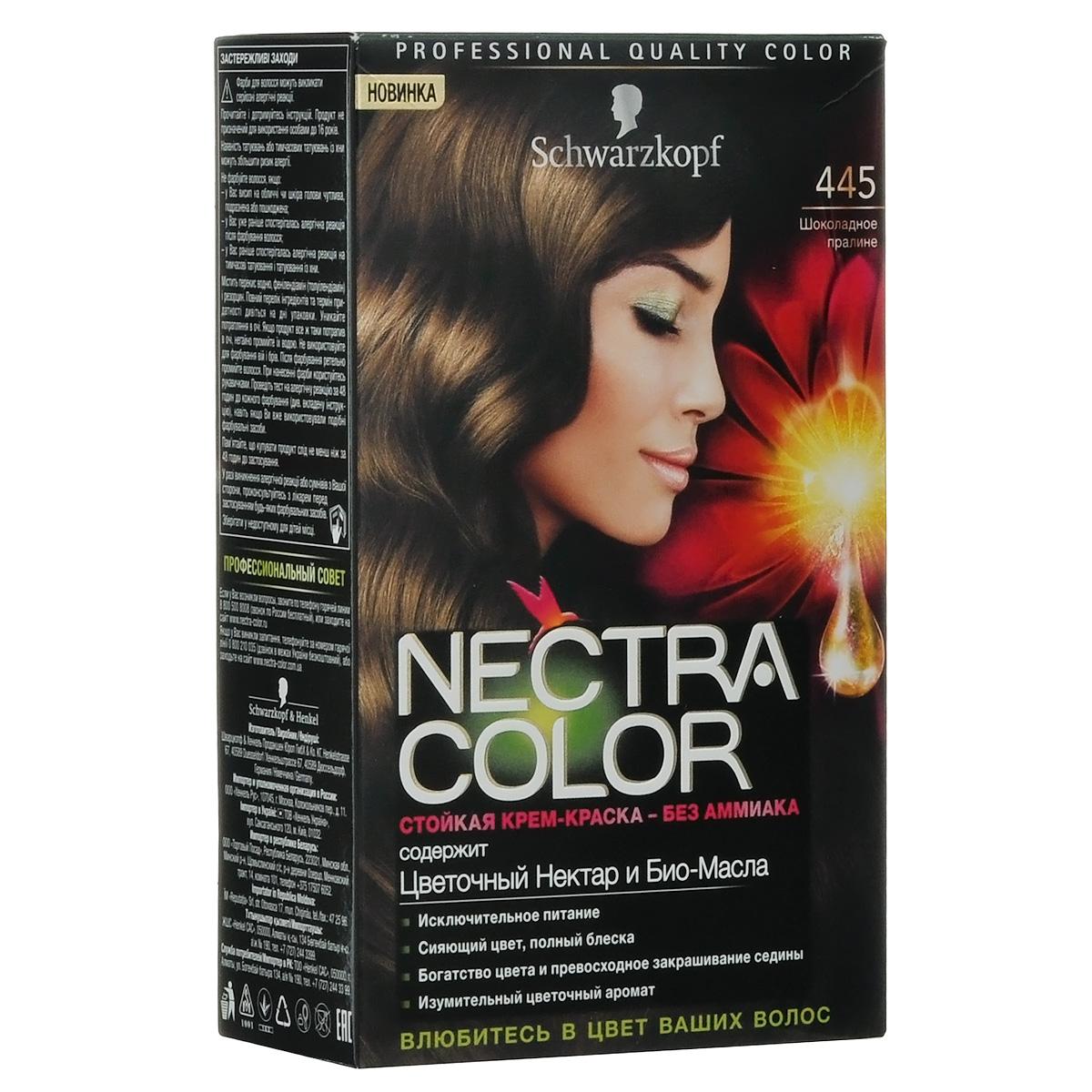 Schwarzkopf Краска для волос Nectra Color, оттенок 445 Шоколадное пралине, 142,5 млMP59.4DСтойкая крем-краска Nectra Color придает волосам роскошный цвет, при этом делая их невероятно красивыми и ухоженными. Формула без аммиака с улучшенной системой доставки красителя маслами использует силу и свойство масел максимизировать действие красителя. Богатство цвета и изумительный цветочный аромат вдохновят Вас, а превосходное питание придаст Вашим волосам еще больше шелковистости.