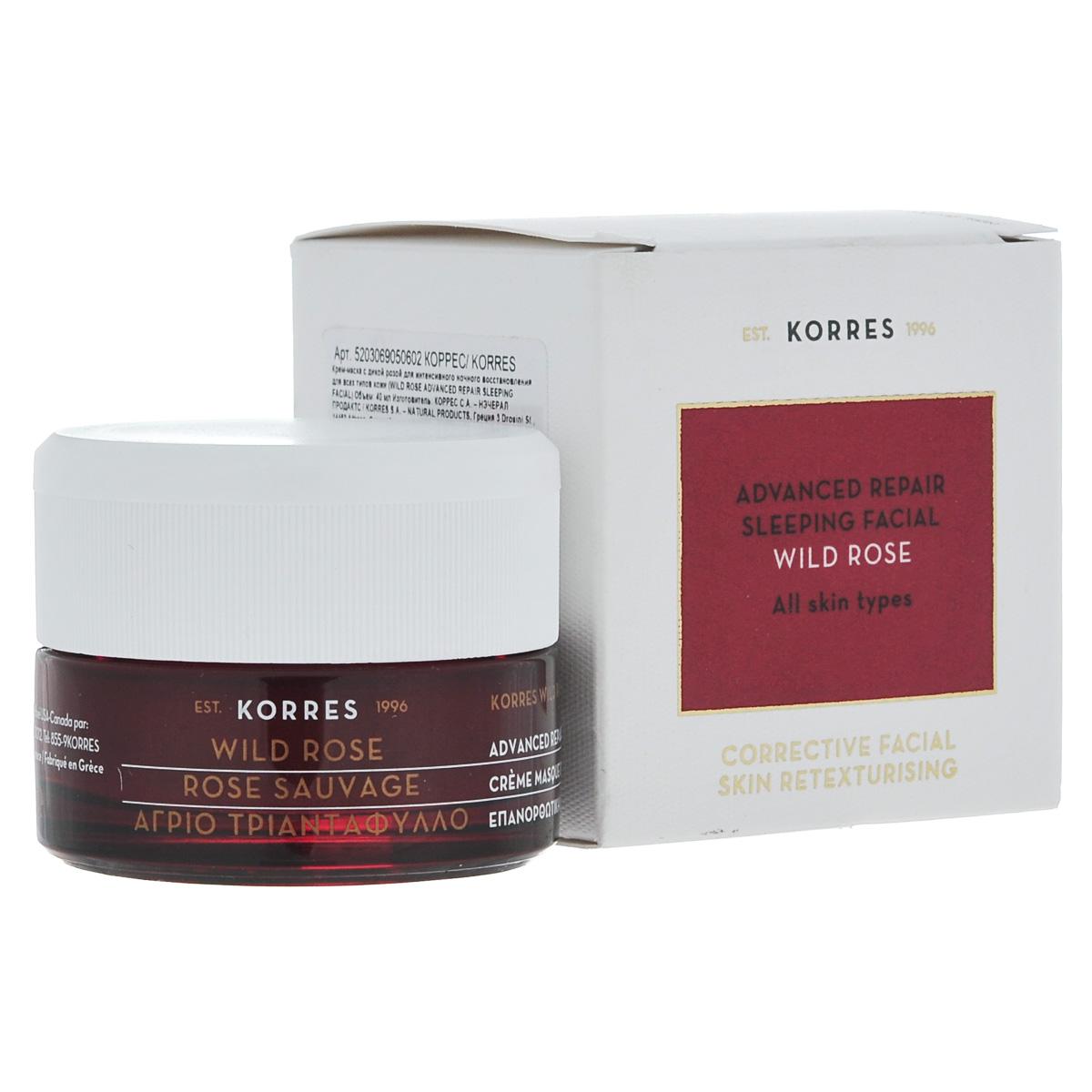 Korres Крем-маска с дикой розой для интенсивного ночного восстановления для всех типов кожи лица 40 мл6550073093,5% натуральных ингредиентов. Для любого возраста, для всех типов кожи. Увлажняющее молочко для тела обогащено витаминами, микроэлементами и необходимыми энергетическими компонентами. Сочетание масел миндаля и ши, активного алоэ и провитамина В5 обеспечивает длительное увлажнение и восстанавливает эластичность кожи. Легко впитывается, даря коже бархатистость. Исключительная пудровая текстура создает на коже финальный матовый эффект.Экстракт куркумы лонга, Стабильный Витамин С, Масло дикой розы, Низкомолекулекулярная гиалуроновая кислота, Комплекс восков жожоба, мимозы и подсолнечникаВечером нанесите на предварительно очищенную кожу лица и шеи, избегая области вокруг глаз. Использовать ежедневно курсом или 1 - 2 раза в неделю постоянно.