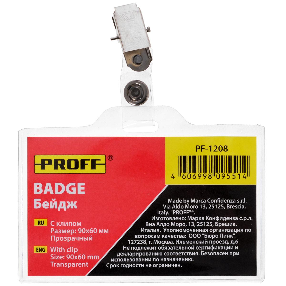 """Бейдж """"Proff"""" изготовлен из прозрачного пластика, предназначен для личной карточки с именем и фотографией. Оснащен клипом, удобно крепится к одежде или ленте."""