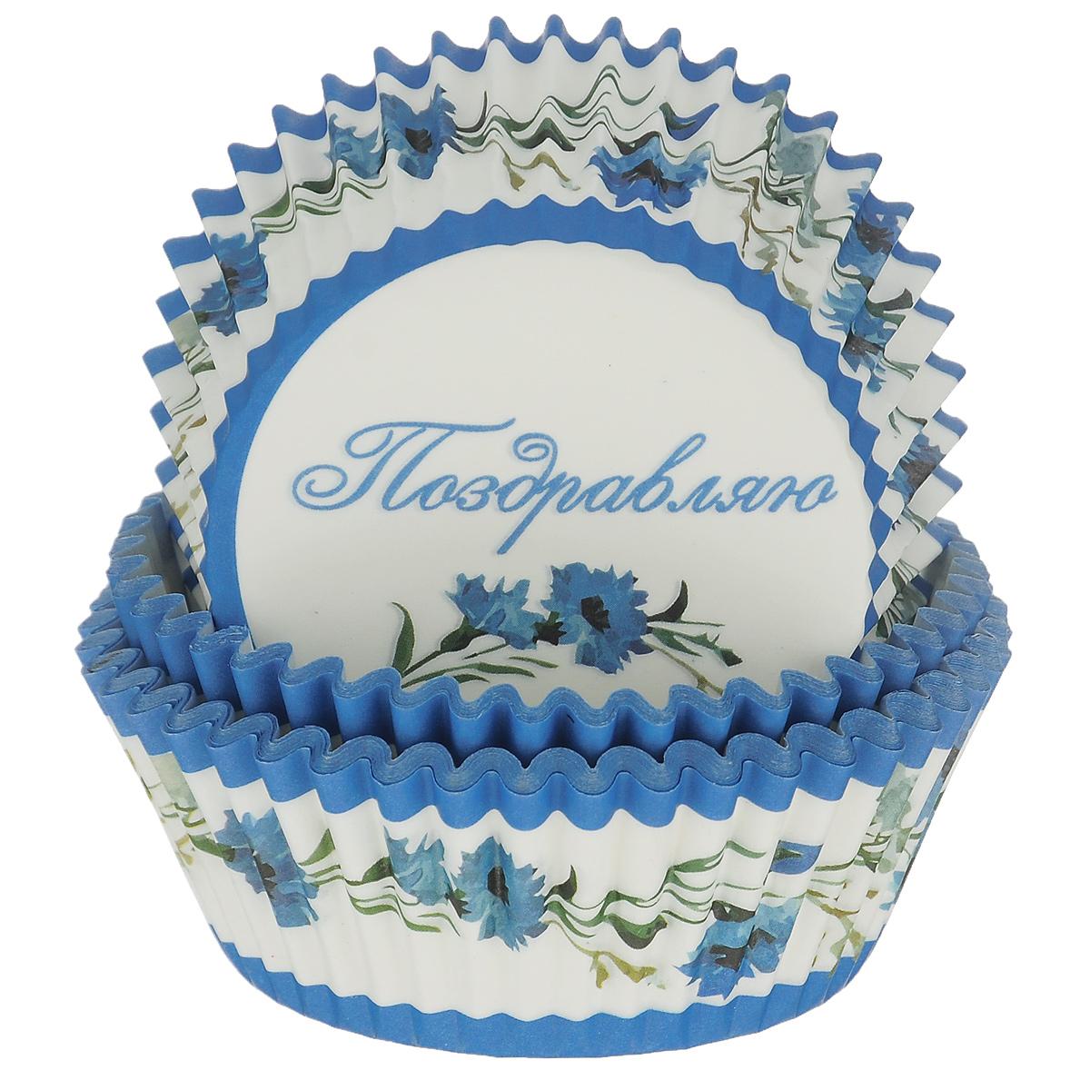 Набор бумажных форм для кексов Dolce Arti Васильки, цвет: синий, белый, диаметр дна 5 см, 50 шт68/5/4Набор Dolce Arti Васильки состоит из 50 бумажных форм для кексов, оформленных изображением васильков. Дно форм оформлено надписью Поздравляю.Они предназначены для выпечки и упаковки кондитерских изделий, также могут использоваться для сервировки орешков, конфет и много другого. Для одноразового применения. Гофрированные бумажные формы идеальны для выпечки кексов, булочек и пирожных.Высота стенки: 3 см. Диаметр по верхнему краю: 7 см.Диаметре дна: 5 см.