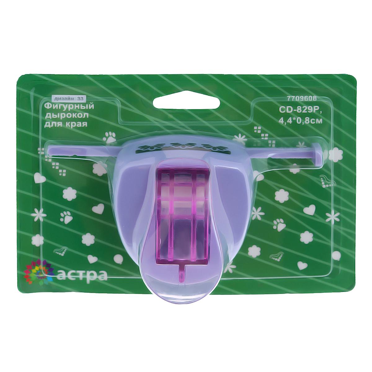 Дырокол фигурный Астра Орнамент, для края, №33FS-36052Дырокол Астра Орнамент поможет вам легко, просто и аккуратно вырезать много одинаковых мелких фигурок. Встроенная линейка позволяет точно измерять расстояние от края листа.Режущие части компостера закрыты пластмассовым корпусом, что обеспечивает безопасность для детей. Можно использовать вырезанные мотивы как конфетти или для наклеивания. Дырокол подходит для разных техник: декупажа, скрапбукинга, декорирования.Размер дырокола: 13 см х 7 см х 5 см.