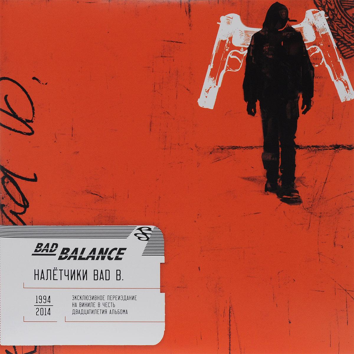 Bad Balance Bad Balance. Налетчики Bad B. (2 LP) bad influence