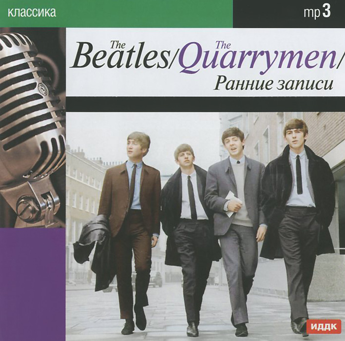The Beatles,The Quarrymen The Beatles. The Quarrymen. Ранние записи (mp3) the beatles the beatles a hard day s night ecd