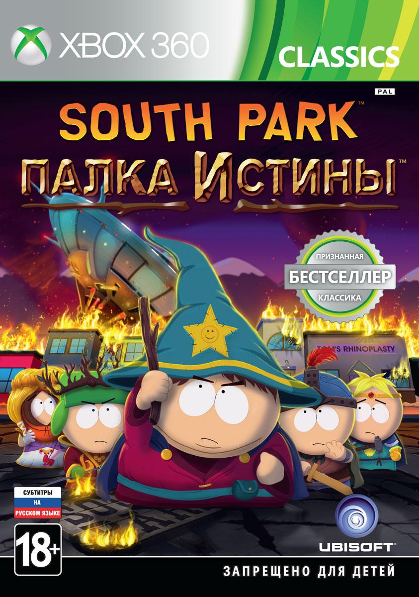South Park: Палка Истины. Classics (Xbox 360) south park все сезоны на dvd