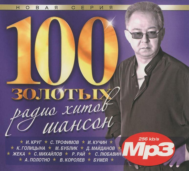 100 золотых радиохитов-шансон (MP3)