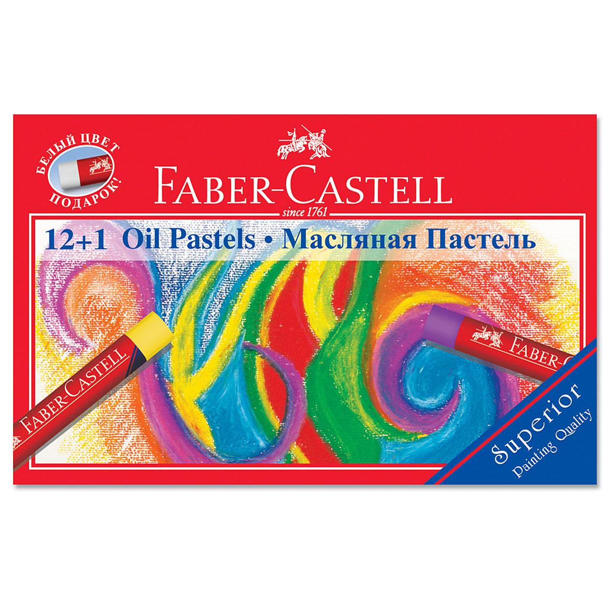 Масляная пастель Faber-Castell, 13 цветов125213Масляная пастель Faber-Castell включает в себя 13 мелков насыщенных цветов - белого, телесного, желтого, оранжевого, красного, темно-красного, розового, фиолетового, синего, зеленого, темно-зеленого, коричневого и черного.Пастель отличается высоким качеством и впечатляюще яркими цветами. Она обеспечит комфортное и мягкое рисования. Благодаря однородной консистенции пастель не крошится. Превосходно ложится на бумагу, картон, дерево и камень, устойчива к температуре. Цвета можно смешивать для получения новых оттенков.Масляная пастель Faber-Castell, безопасная для малыша, позволит вашему маленькому художнику раскрыть свой талант. Подарите своему ребенку радость творчества!