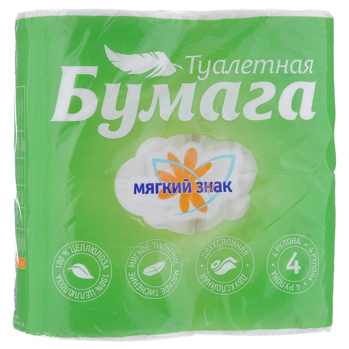 Туалетная бумага Мягкий знак, двухслойная, цвет: белый, 4 рулонаC0042416Туалетная бумага Мягкий знак, выполненная из натуральной целлюлозы, обеспечивает превосходный комфорт и ощущение чистоты и свежести. Необыкновенно мягкая, но в тоже время прочная, бумага не расслаивается и отрывается строго по линии перфорации. Двухслойные листы имеют рисунок с перфорацией.Количество листов: 150 шт. Количество слоев: 2. Размер листа: 12,5 см х 9,6 см. Состав: 100% целлюлоза.