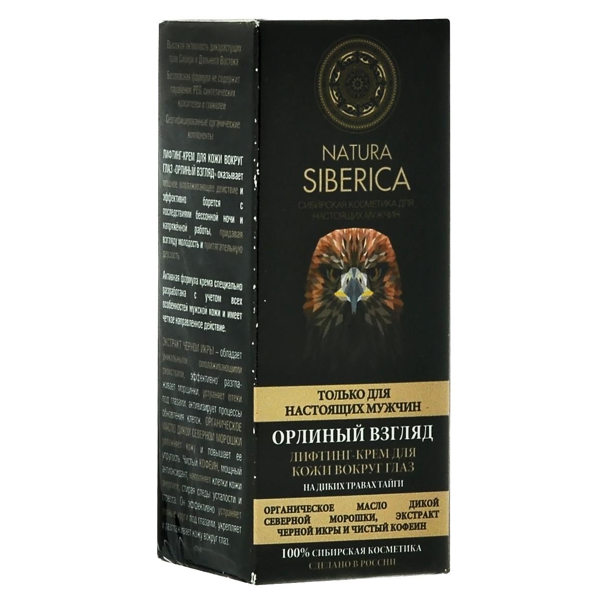 Natura Siberica Крем для кожи вокруг глаз Орлиный взгляд, мужской, 30 мл