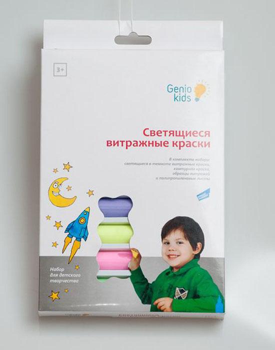 Genio Kids Светящиеся в темноте витражные краски0775B001Светящаяся краска - это вещество в виде порошка, способное преобразовывать поглощаемую им энергию в световое излучение. Витражные краски Genio Kids предназначены для изготовления многоразовых наклеек на любые ровные поверхности и для раскрашивания витражей. Ими можно оформить зеркало, стекло, чашку, стол, холодильник и т.д. Рисование витражными красками развивает у детей аккуратность, мелкую моторику, фантазию, формирует художественный вкус и творческие способности.