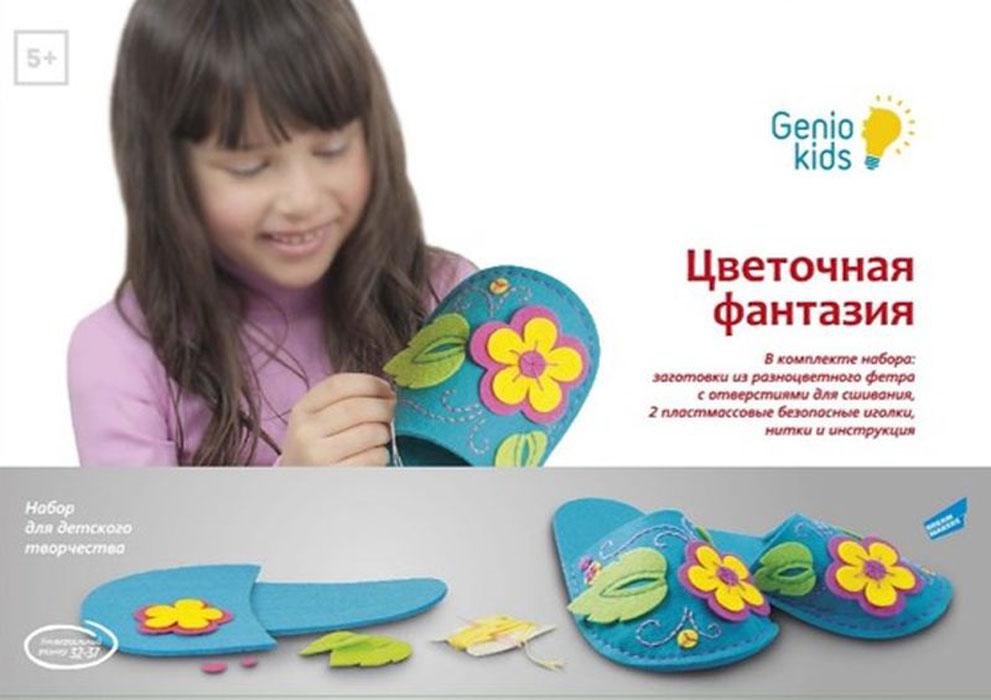 В набор входит :индивидуальная коробка. Комплект заготовок из разноцветного фетра с проделанными отверстиями для сшивания, 2 пласмассовые безопасные иголки для сшивки заготовок между собой. Нитки для сшивки заготовок. Инструкция. После сшивания по шаблону получается пенал детские тапочки в стиле HAND MADE