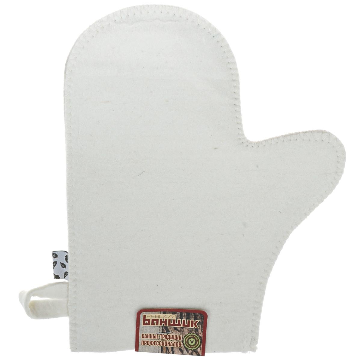 Рукавица для бани и сауны Невский банщик Классика, цвет: белый787502Рукавица Невский банщик Классика, изготовленная из фетра (шерсть), - незаменимый банный атрибут. Однотонная рукавица оснащена петелькой для подвешивания на крючок. Такая рукавица защищает руки от горячего пара, делает комфортным пребывание в парной. Также ею можно прекрасно промассировать тело.Размер: 29 см х 22,5 см.