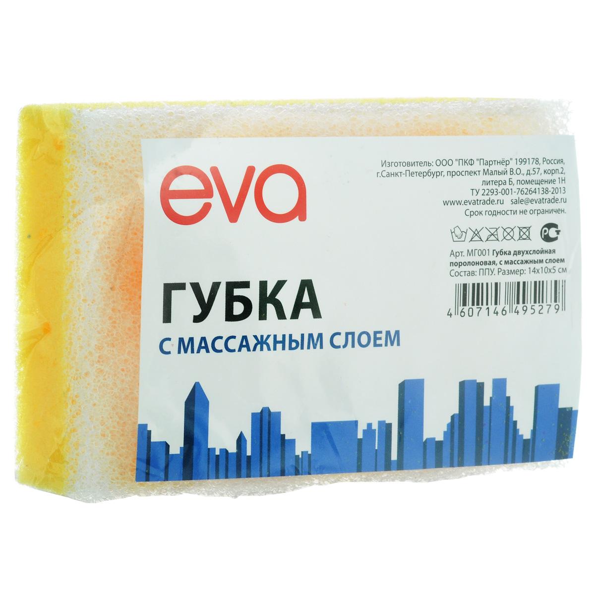 Губка для тела Eva, с массажным слоем, цвет: желтый28032022Губка для тела Eva изготовлена из пенополиуретана и оснащена массажным слоем. Губку можно использовать в ванной, в бане или в сауне. Она улучшает циркуляцию крови и обмен веществ, делает кожу здоровой и красивой.Подходит для ежедневного применения.