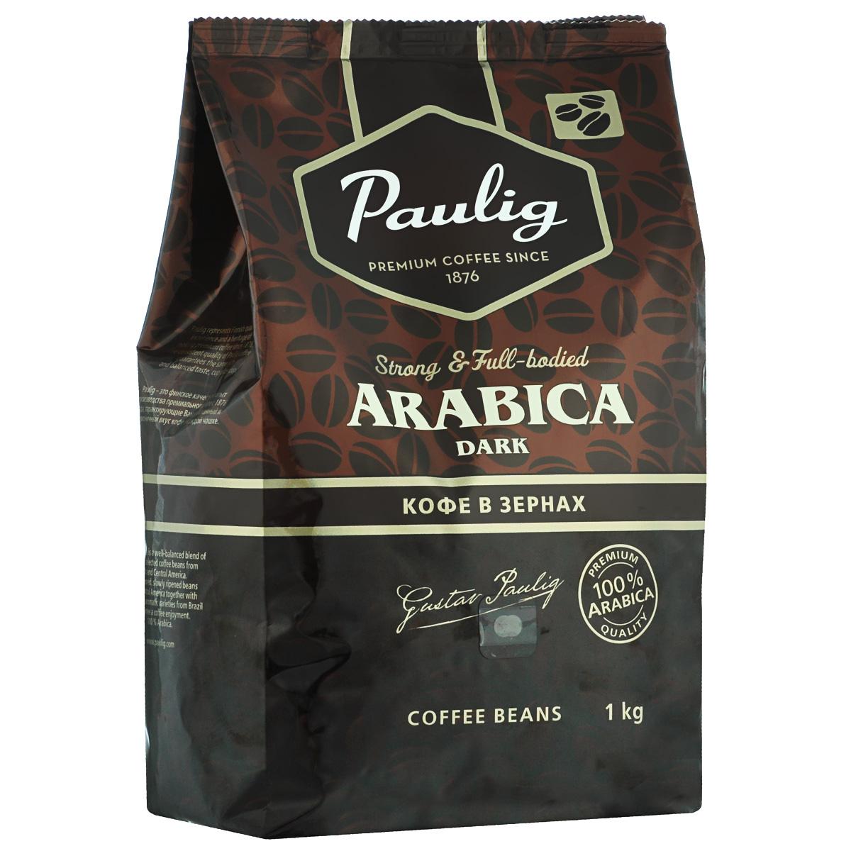 Paulig Arabica Dark кофе в зернах, 1 кг101246Paulig Arabica – это прекрасно сбалансированная смесь тщательно отобранных кофейных зерен из Южной и Центральной Америки. Все богатство аромата медленно созревающих зерен из Центральной Америки в сочетании со сладкими нотами и бархатистым вкусом бразильских сортов гарантируют вам наслаждение.