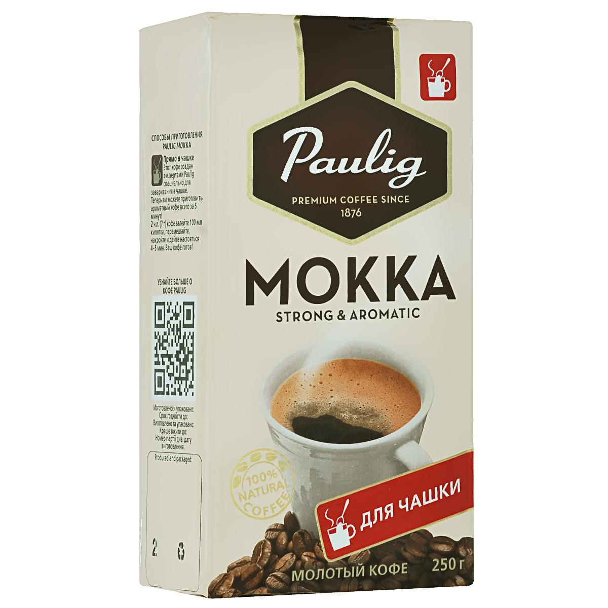 Paulig Mokka кофе молотый для заваривания в чашке, 250 г01850Крепкий и ароматный кофе, разработанный с учетом предпочтений российского потребителя. Крепкий кофе на каждый день, с выраженным бодрящим эффектом.