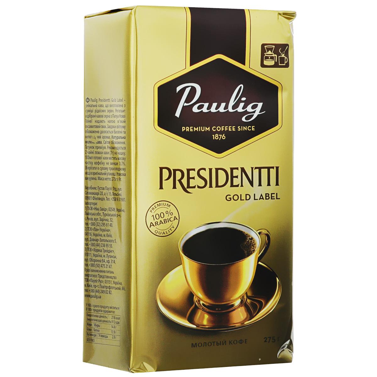 Paulig Presidentti Gold Label кофе молотый, 275 г101246Paulig Presidentti Gold Label - уникальный кофе, приготовленный из смеси редких кофейных зерен. Тщательно отобранные кофейные зерна из Папуа – Новой Гвинеи дарят напитку мягкий, бархатистый вкус. Благодаря легкой обжарке достигается богатый, неповторимый аромат.