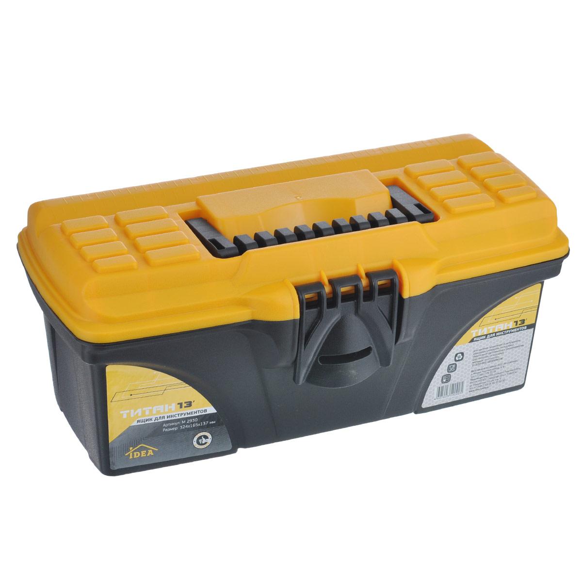 Ящик для инструментов Idea Титан 13, 32,4 х 16,5 х 13,7 см98298123_черныйЯщик Idea Титан 13 изготовлен из прочного пластика и предназначен для хранения и переноски инструментов. Вместительный, внутри имеет большое главное отделение. Крышка ящика оснащена линейкой. Для более комфортного переноса в руках, на крышке ящика предусмотрена удобная ручка.Ящик закрывается при помощи крепкой защелки, которая не допускает случайного открывания.
