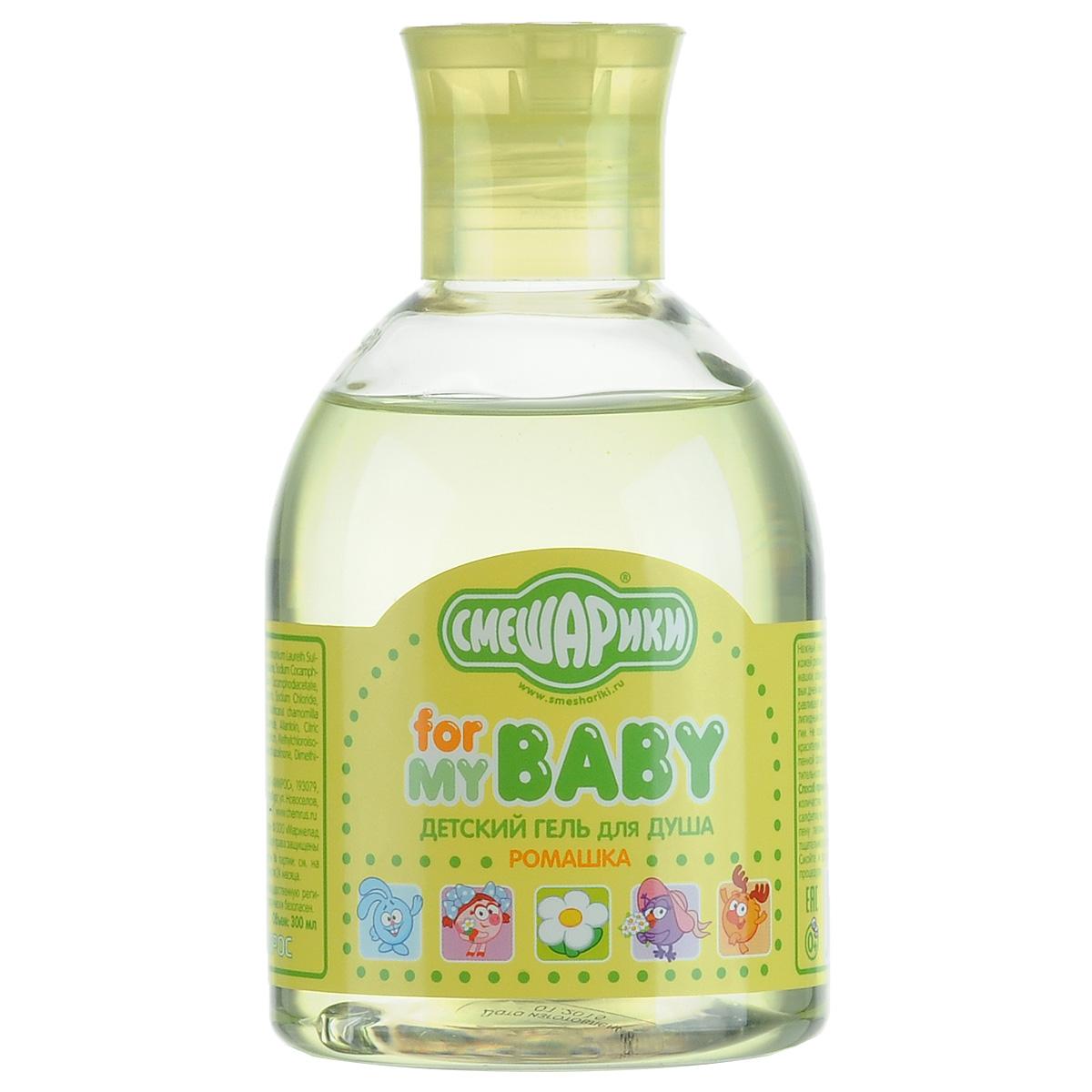 Смешарики Детский гель для душа For my Baby, с экстрактом ромашки, 300 млFS-00897Нежный детский гель для душа Смешарики For my Baby подходит для купания малышей с рождения. Гель прекрасно пенится в воде любой жесткости, полностью смывается. Оставляет нежную кожу малыша чистой и не пересушенной, благодаря сбалансированному составу, сохраняющему естественный водно-жировой баланс кожи. Содержит экстракт и отвар ромашки и бисаболол, которые оказывают противовоспалительное, успокаивающее действие, питают и защищают кожу ребенка.Принципиальное отличие геля для душа в использовании моющих веществ натурального происхождения, которые не наносят раздражающего действия на детскую кожу и оказывают мягкое моющее действие. Средство не содержит красителей, не вызывает аллергии.Товар сертифицирован и дерматологически безопасен.