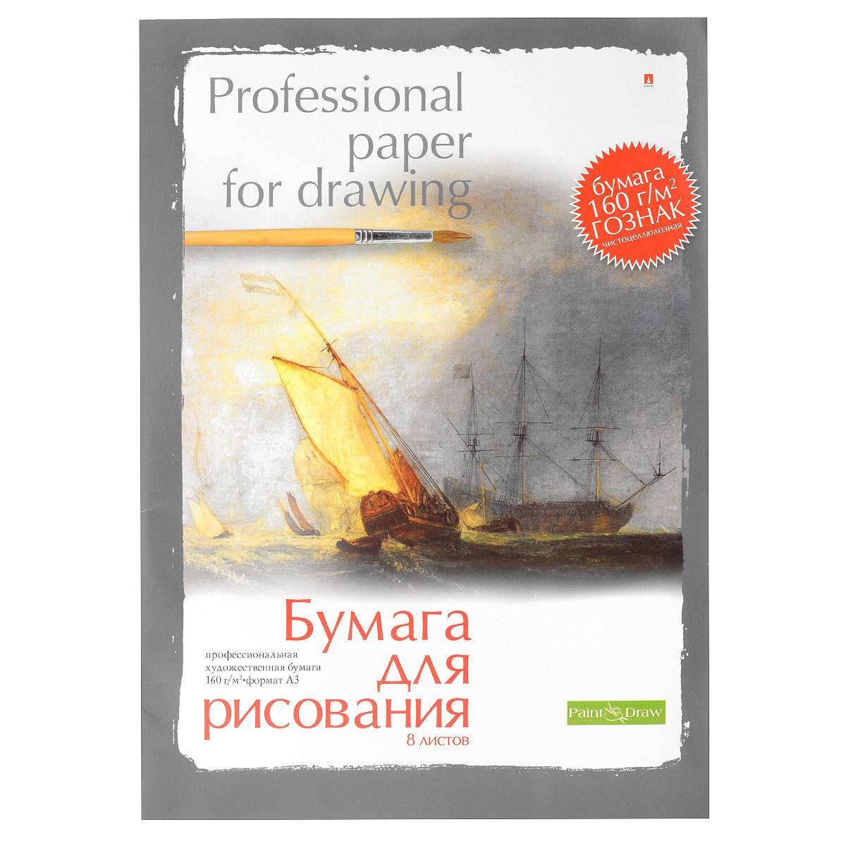 Бумага для акварели Альт, 8 листов, форматА3LL-AWP-8/8Бумага для акварели Альт предназначена для использования профессиональными художниками, дизайнерами, иллюстраторами. Высококачественная бумага, специально разработанная для письма акварелью.Бумага соответствует всем стандартам качества и имеет плотность 160 г/кв м.