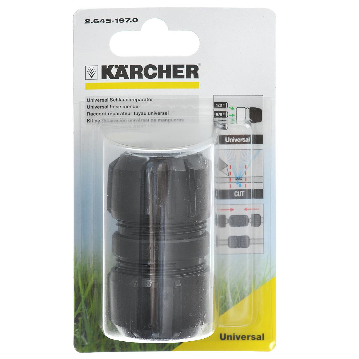 Универсальная ремонтная муфта Karcher 2.645-197.0106-026Универсальная ремонтная муфта предназначена для соединения двух шлангов или ремонта поврежденного шланга.Длина муфты: 7 см.