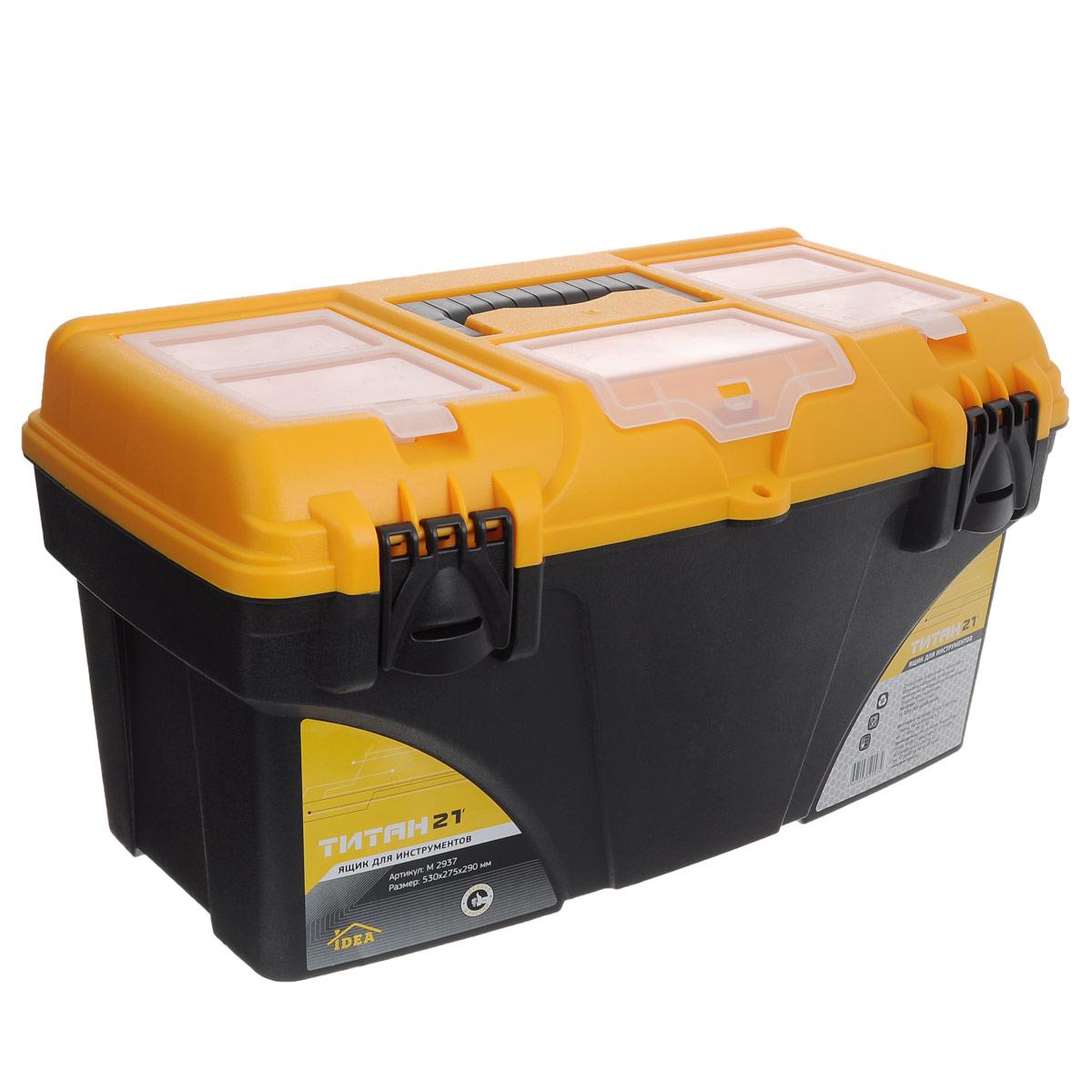 Ящик для инструментов Idea Титан 21, с органайзером, 53 х 27,5 х 29 см80621Ящик Idea Титан 21 изготовлен из прочного полипропилена и предназначен для хранения и переноски инструментов. Вместительный ящик внутри имеет большое главное отделение. В комплект входит съемный органайзер с ручкой для небольших инструментов и аксессуаров. Крышка ящика оснащена тремя секциями с двумя ячейками каждая, которые закрываются прозрачной крышкой с защелкой. Для более комфортного переноса ящика в руках на крышке предусмотрена удобная ручка. Кроме того, крышка снабжена двумя защелками, которые не допускают случайного открывания. Размер ящика: 53 х 27,5 х 29 см.Размер органайзера: 51,5 х 24,5 х 6,5 см.