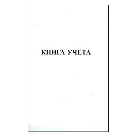 Книга Учета 48л А4ф пустографка на скобе48Т4B5_03963
